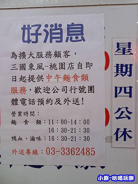 三國東風-桃園店 (11)1.jpg