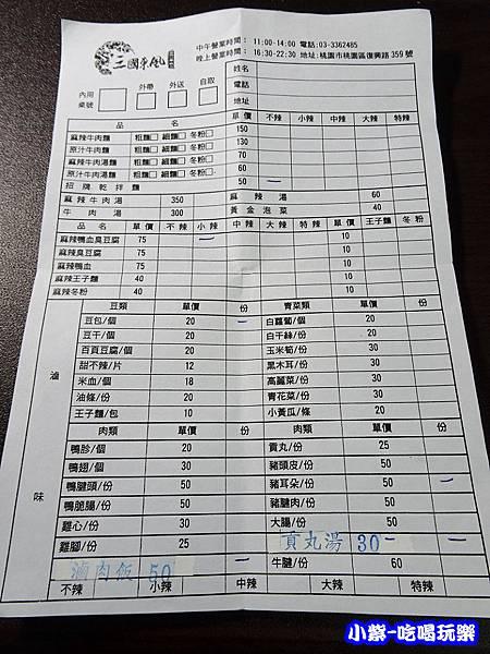 三國東風-復興店 (2)0.jpg