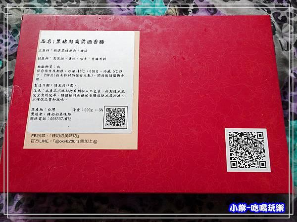高梁酒香腸 (3)28.jpg