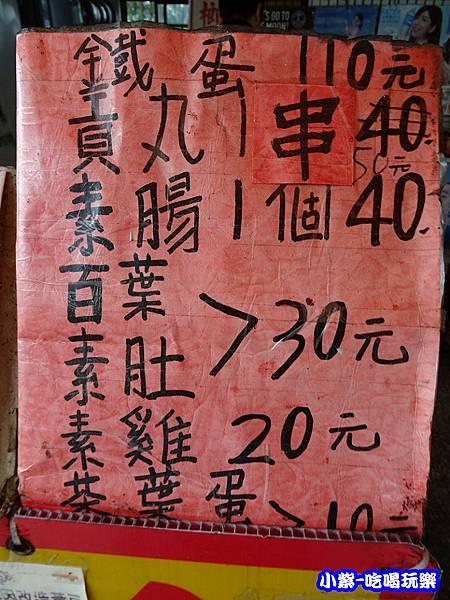 壩頂大房豆干 (5)0.jpg