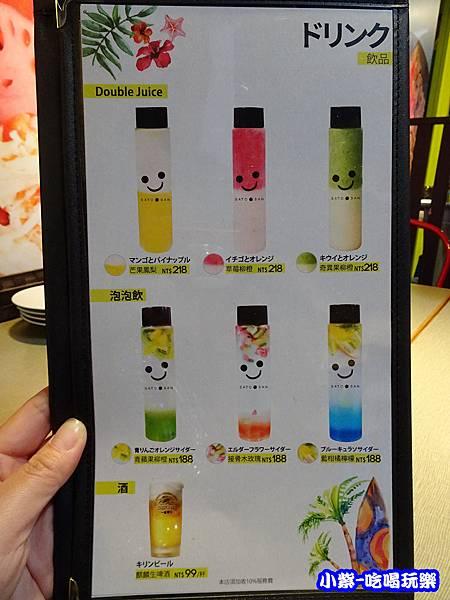 佐藤先生menu (1)1.jpg