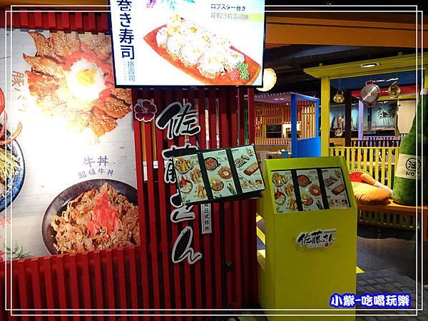 佐藤先生日式夏威夷丼 (3)12.jpg