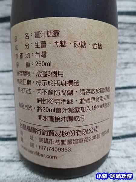森纖薑汁糖露-金桔 (1)0.jpg