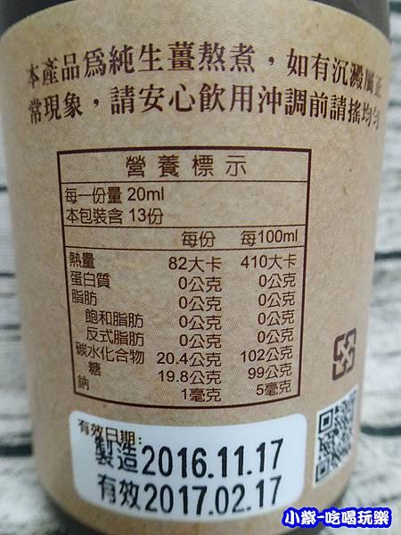 森纖薑汁糖露-金桔 (3)2.jpg
