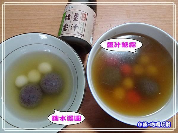 薑汁湯圓11.jpg