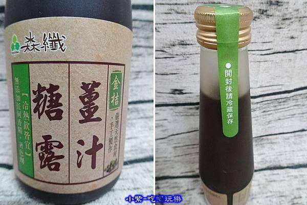 薑汁糖露-金桔.jpg