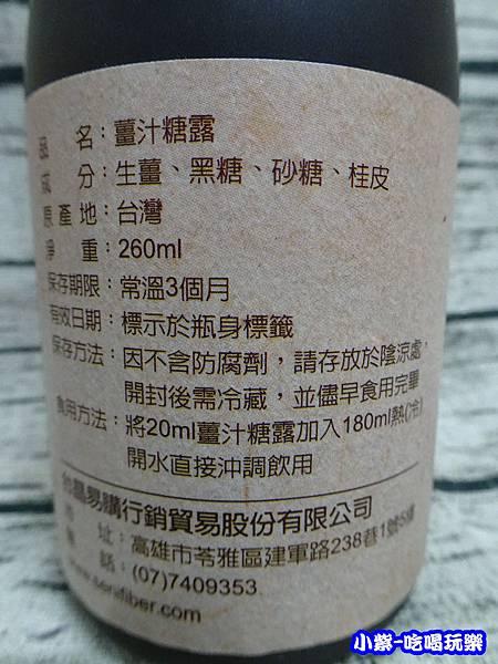 薑汁糖露-桂皮 (2)7.jpg