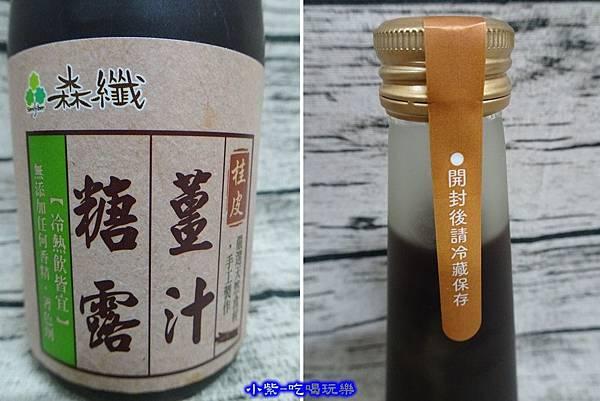 薑汁糖露-桂皮.jpg