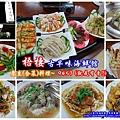 古早味海鮮館2016.11.20.jpg