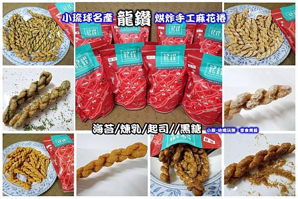 龍鑽海苔麻花捲 -拼圖.jpg