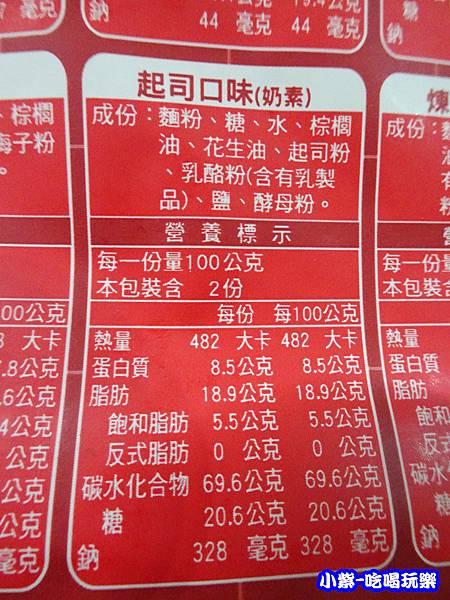 龍鑽起司 烘炸麻花捲(13)5.jpg