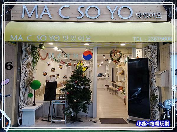 Ma C So Yo韓式料理  (6).jpg
