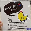 Ma C So Yo韓式料理  (8).jpg