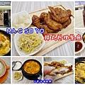 Ma C So Yo韓式料理拼圖.jpg