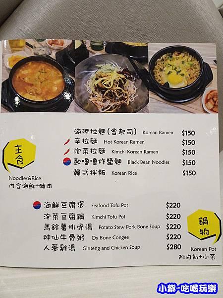 主食鍋物4.jpg