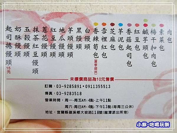 龍潭包子店6.jpg