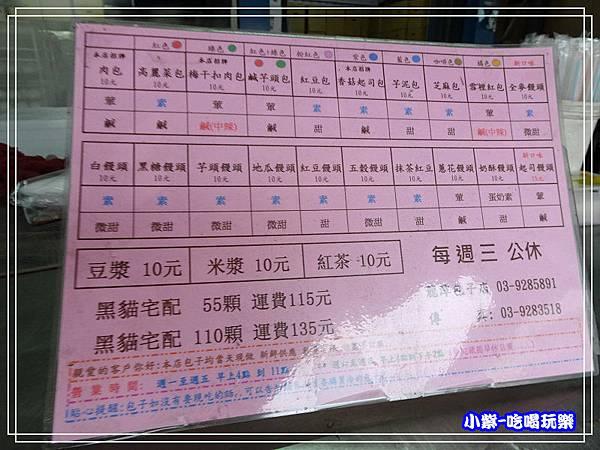 龍潭包子店8.jpg