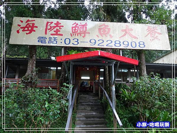 海陸鱒魚大餐 (4)17.jpg