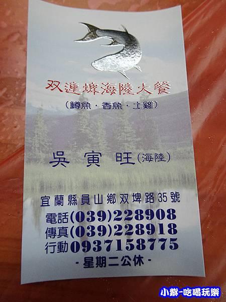 海陸鱒魚大餐 (6)0.jpg
