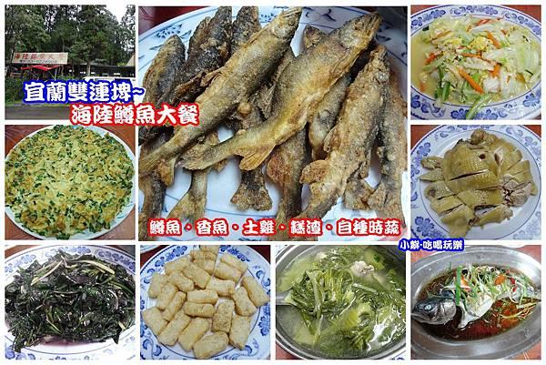 海陸鱒魚大餐 -拼圖.jpg