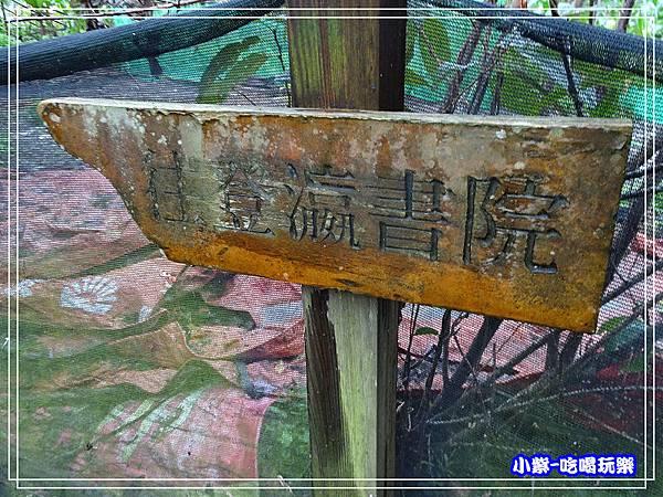 -陳家松園 (6).jpg