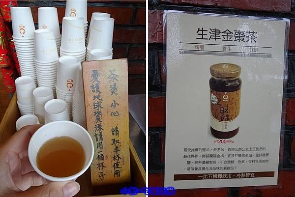 金棗茶.jpg