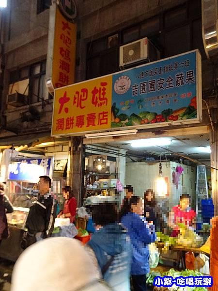 大肥媽潤餅專賣店1.jpg