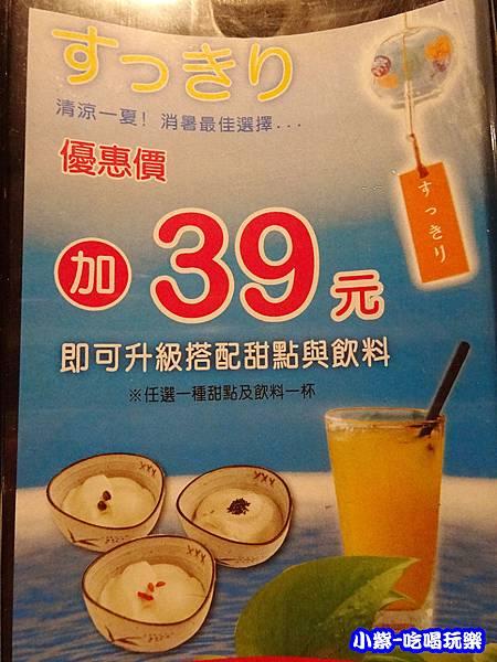 加39元升級0.jpg
