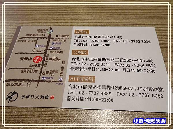 赤神日式豬排  (16).jpg