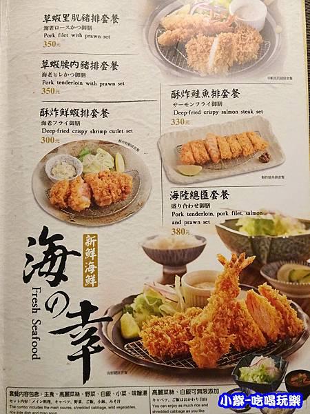 海鮮套餐5.jpg