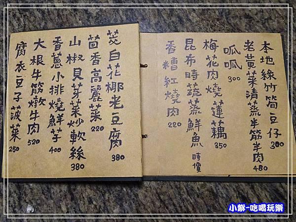 聚聚menu (3)33.jpg