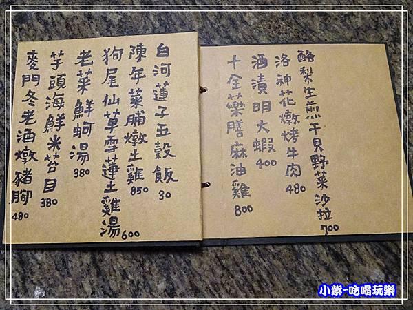聚聚menu (4)34.jpg
