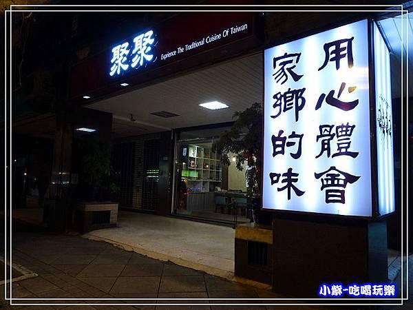 聚聚-餐廳 (2)24.jpg
