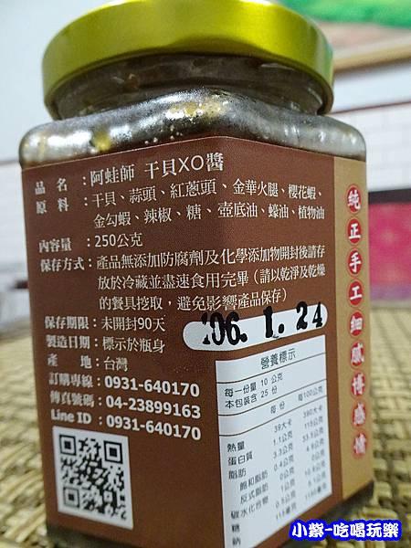 xo干貝醬 (5)2.jpg