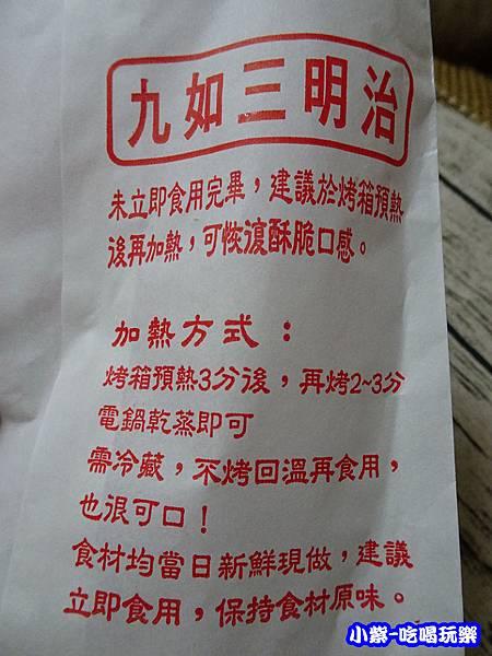 九如三明治 (2).jpg