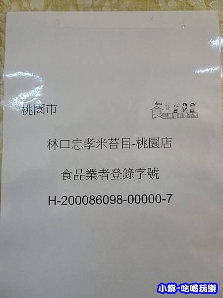 桃園忠孝熱甜湯 (8)3.jpg