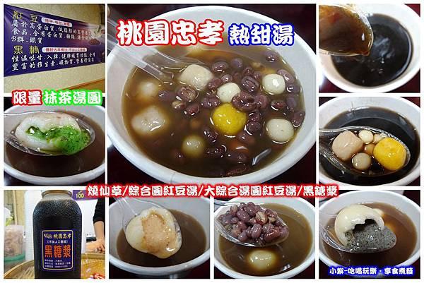 桃園忠孝熱甜湯-拼圖.jpg
