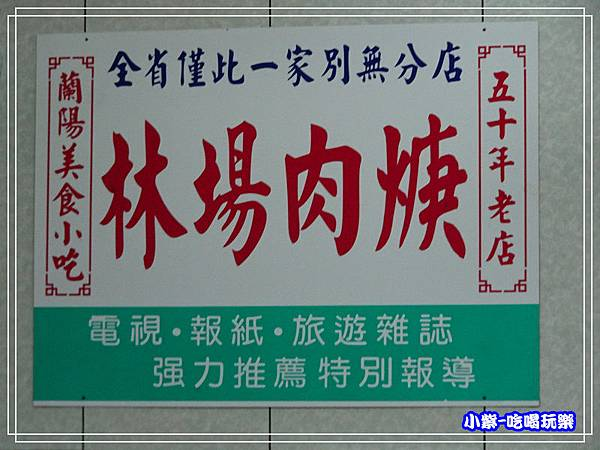 東林場肉羹8.jpg