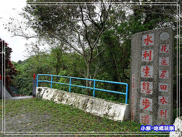 水利生態步道11.jpg
