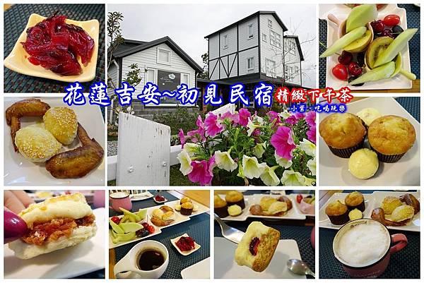 初見民宿-精緻下午茶.jpg