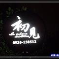 花蓮-初見民宿 (18)39.jpg