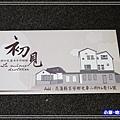 花蓮-初見民宿 (19)40.jpg