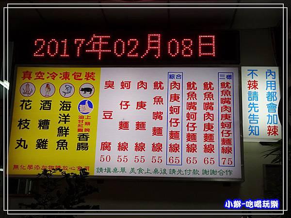 正老牌麵線糊 (6)38.jpg