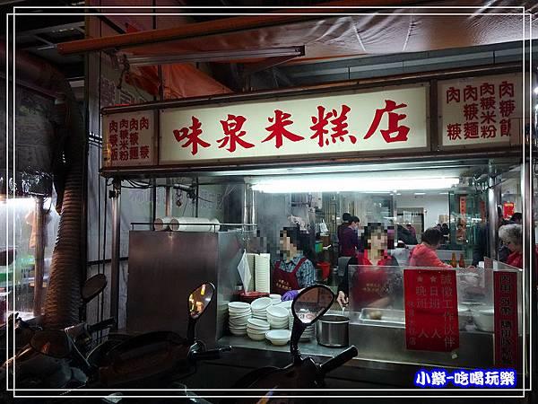 味泉米糕店 (5)8.jpg