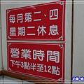 味泉米糕店 (6)9.jpg