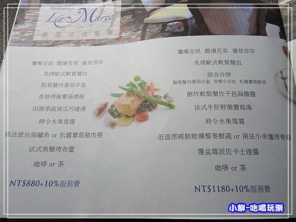 慕蕊法式餐廳MENU (1)P03.jpg