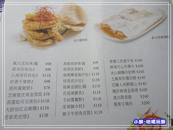 瀚熙軒飲茶MENU (2)P06.jpg
