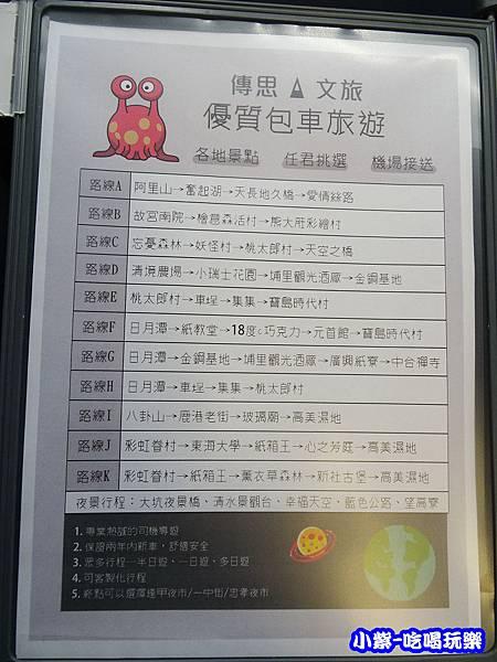 包車旅遊 (2)13.jpg