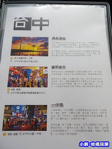 台中景點介紹 (1)18.jpg