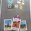 台中景點介紹 (2)19.jpg